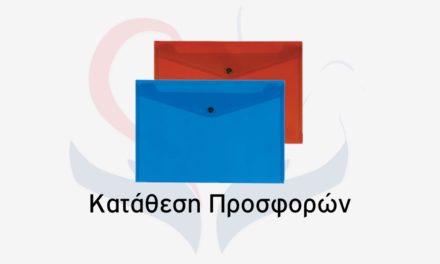Πρόσκληση για προμήθεια εξοπλισμού γραφείου – επίπλων για τις δομές του ΟΚΠΑΠΑ