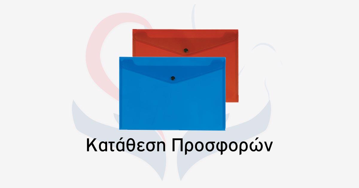 Πρόσκληση για την κατάθεση προσφορών για την υπηρεσία συμβούλου υποστήριξης του Ν.Π.Δ.Δ.Δ. Ο.Κ.Π.Α.Π.Α. Δήμου Ιωαννιτών