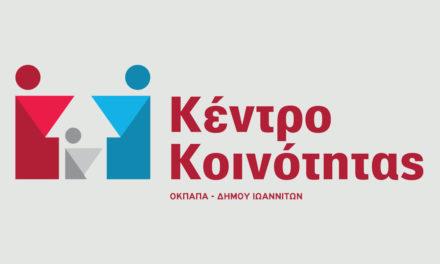 Δελτίο Τύπου Ο.Κ.Π.Α.Π.Α.: «Ενημέρωση για την λειτουργία του Κέντρου Κοινότητας του Δήμου Ιωαννιτών»
