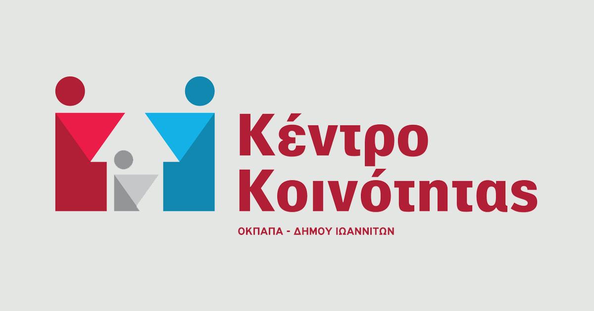 kentro-koinotitas-okpapa