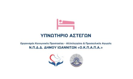 Δελτίο Τύπου Ο.Κ.Π.Α.Π.Α.: «Τροποποίηση της Πράξης Υπνωτηρίου Αστέγων Δήμου Ιωαννιτών»
