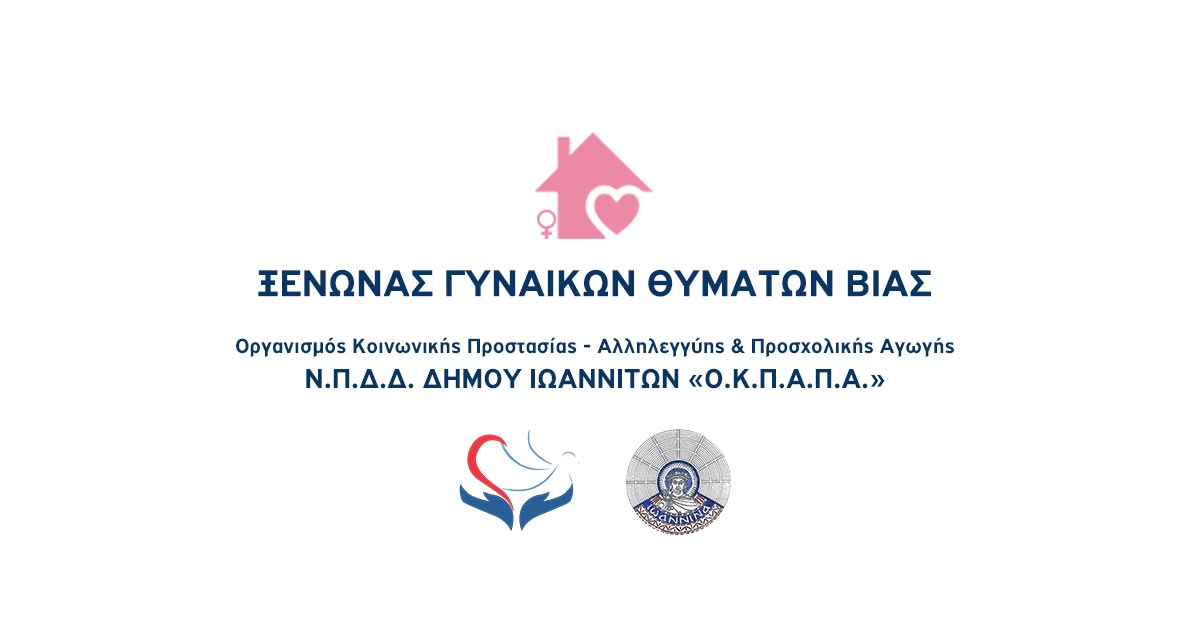Δελτίο Τύπου Ο.Κ.Π.Α.Π.Α.: «Τροποποίηση της Πράξης για την Λειτουργία Ξενώνα Φιλοξενίας Γυναικών Θυμάτων Βίας και των Παιδιών τους»