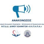 Δελτίο Τύπου Ο.Κ.Π.Α.Π.Α. «Λειτουργία Δομών για την Προστασία Ευπαθών Ομάδων»