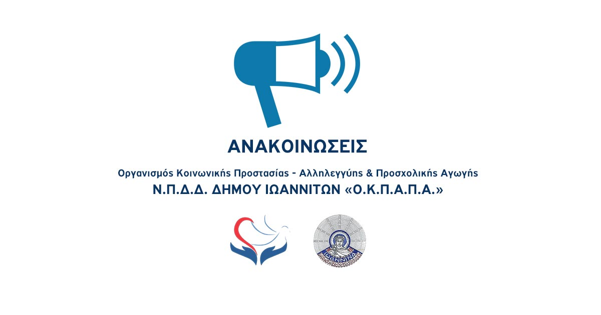 Ανακοίνωση ΣΟΧ1/2021 του ΝΠΔΔ ΟΚΠΑΠΑ Δήμου Ιωαννιτών