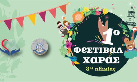 1ο Φεστιβάλ Χαράς 3ης ηλικίας για μεγάλους που μένουν «πάντα παιδιά»!