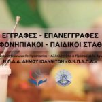 Eγγραφές και επανεγγραφές στους Βρεφονηπιακούς – Παιδικούς Σταθμούς 2019 -2020