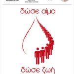 Εκδήλωση Δώσε Αίμα – Δώσε Ζωή