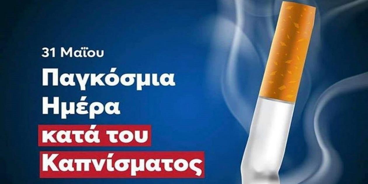 Δελτίο Τύπου Ο.Κ.Π.Α.Π.Α. «Παγκόσμια Ημέρα κατά του Καπνίσματος»