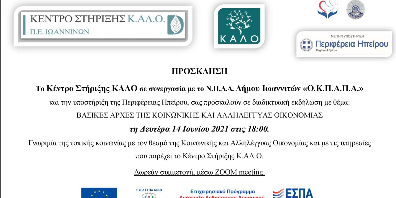 Διαδικτυακή εκδήλωση με θέμα – Βασικές Αρχές της Κοινωνικής και Αλληλέγγυας Οικονομίας